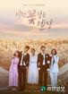 ☆韓国ドラマ☆《こんな花のようなエンディング》Blu-ray版 全3話 送料無料!