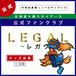 【キッズ / 1年間】LEGAL / レガウ会員