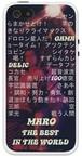 (もう飾るしかないです)iPhone ケース(MARO Ver.)(iPhone5/5s専用)(MMB_IC_M2)