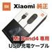 Xiaomi純正 Mi Band4 専用 USB充電ケーブル 箱入りパッケージ SJV4143TY 流通希少 レアアイテム