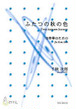 S0132 Twin Autumn Scenery(Koto/J. CENSHU /Full Score)