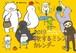 2019 旅するミシン店カレンダー 日本の美味しい果物いっぱい編
