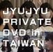 JYUJYU PRIVATE DVD IN TAIWAN
