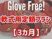 Glove Free! 【軟式用定額プラン3か月】