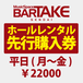 先払い【平日】ホールレンタル