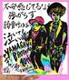 YAMASAKI BROTHERS 10TH ANNIVERSARY  『絵と書(ええとしにしよう)』P
