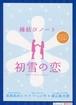 (4)初雪の恋 ヴァージン・スノー