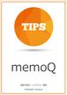 memoQ Tipsコース