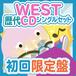 【お得セット】ジャニーズWEST 歴代CDシングル 初回限定盤セット