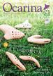 雑誌 Ocarina vol.21