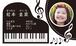 ピアノ 100枚