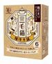三毛猫珈琲本舗  陽だまりオーガニックブレンド マドラー式コーヒーバッグ