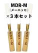 MDR-M(メーニッヒ)×3本セット