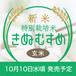 新米・特別栽培米 きぬむすめ 玄米30kg〈1週間以内で発送〉