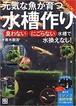 元気な魚が育つ水槽作り 単行本(ソフトカバー)