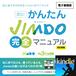 かんたんJimdo完全マニュアル(電子書籍・Kindle対応版)