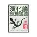 進化:種の起源 台湾版