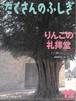 2007年12月号 りんごの礼拝堂 たくさんのふしぎ 新品