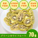 キウイフルーツ(70g)ドライフルーツ 農薬不使用 化学肥料不使用 砂糖不使用 無添加