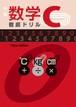 教育開発出版 中学 数学徹底ドリル A(1年)・B(2年)・C(3年) 3冊セット 新品完全セット