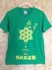 『奇跡大連発』T-shirt GR×YE