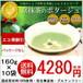 【エコ得割引】 京抹茶のポタージュ 10袋入セット