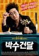 ☆韓国映画☆《結界の男》DVD版 送料無料!