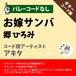 お嫁サンバ 郷ひろみ ギターコード譜 アキタ G20200032-A0048