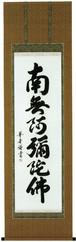 六字名号 田中華堂 尺五立 A015