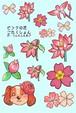 ピンクの花これくしょん (シール)