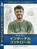 ブレスフォーインターナルコントロール日本語字幕版