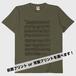 【Tシャツ】アテニャンのタブラチュア(アーミーグリーン)rv