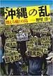 沖縄の乱: 燃える癒しの島 単行本