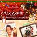 恋人へ贈る♥世界に1つのクリスマスプレゼント