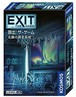 NEW!!「EXIT 北極の調査基地」人気脱出ゲーム最新作!