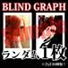 【チェキ・ランダム1枚】BLIND GRAPH