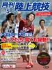 月刊陸上競技2013年5月号