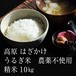 うるぎ米(精米)10kg・<農薬不使用>特別栽培米 2017年収穫