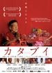 映画「カタブイ 〜沖縄に生きる〜」DVD KDV-003