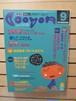 月刊クーヨン2001年9月号 新品