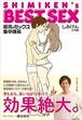 ★サイン/メッセージ付き★SHIMIKEN's BEST SEX 最高のセックス集中講義