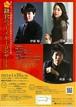 【一般 ペアチケット】2021鎌倉ニューイヤーコンサート ショパンピアノソロ&コンチェルトの夕べ