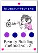 動画教材♦美しい首とデコルテをつくる方法BBM