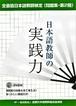 全養協日本語教師検定≪問題集・第2冊≫ 「日本語教師の実践力」