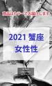 2021 蟹座(6/22-7/22)【女性性エネルギー】