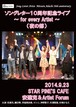 ソングレター10周年記念ライブ(夜の部)DVD
