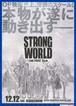 (1) ONE PIECE  FILM ワンピース STRONG  WORLD ストロングワールド