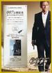 (2) 007/慰めの報酬【第22弾】