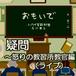 疑問 ~怒りの教習所教官編(ライブ)
