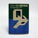 絶版本 180805-01『ソニーの人間的経営』/ 金岡 隆夫